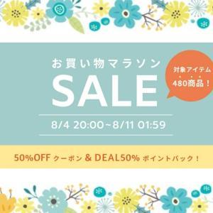 【楽天】スーパーDEAL50%㌽還元&2時間限定半額