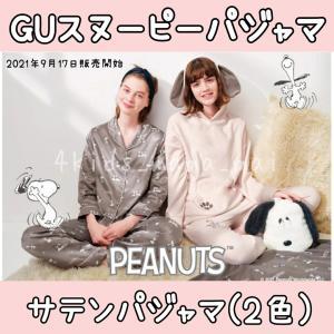 GU『PEANUTS(ピーナッツ)』コラボ2021秋★スヌーピー