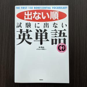 """""""出ない順 試験に出ない英単語"""" がおもしろすぎる"""