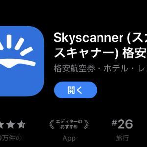 【スカイスキャナー】ロゴまで刷新!より進化したアプリの変更点を紹介!