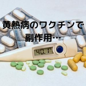 【副作用?】黄熱病の予防接種をして10日経った現在の様子