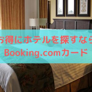 【海外旅行保険付帯で安心】Booking.comカードの特長を徹底解説