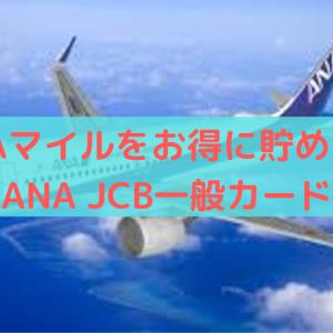 ANA JCB一般カードの特長を徹底解説!【ANAマイルも貯められてお得】