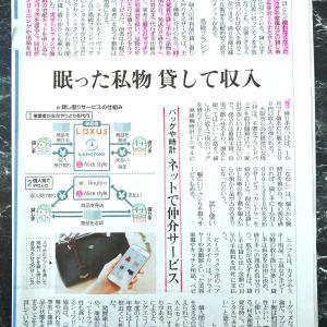 私物を貸し借りするサービス ~読売新聞より~