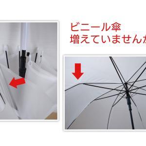 傘は何本ありますか?