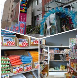 駄菓子・お祭りグッズのお店|八王子市