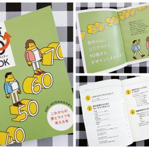 東京50(フィフティ)|50歳からのデザイン
