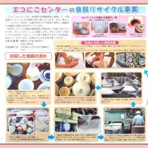 食器のリサイクル