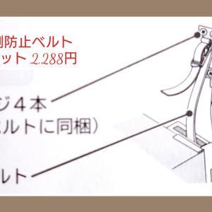 【防災】転倒防止用品『不動王』を剥がしてみた😀