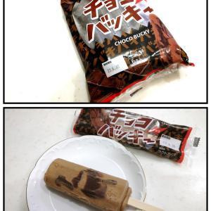 チョコバッキー 安いのに美味しい 🤩