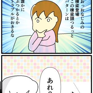 まだ結婚できない男第一話感想(4コマ漫画)
