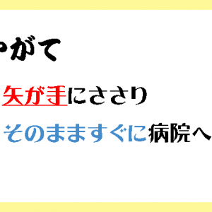 やがて(古文単語カルタ)