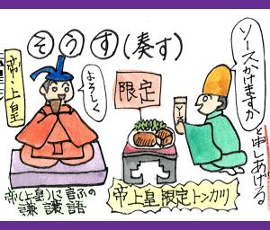 奏す(古文単語-敬語カルタ)