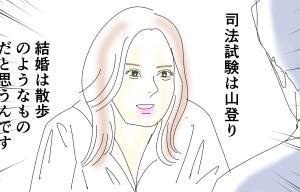 まだ結婚できない男第二話感想(4コマ漫画)