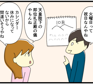 即位礼正殿の儀(4コマ漫画)
