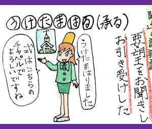 うけたまはる(承る)古文単語覚え方 (敬語)