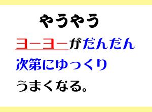 やうやう古文単語覚え方(語呂合わせ)