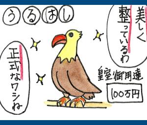 うるはし古文単語覚え方(語呂合わせ)
