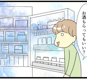 息子とお酒(4コマ漫画)