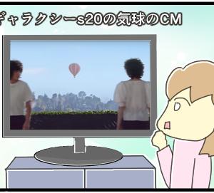 視力検査の気球について(4コマ漫画)