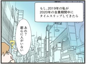 タイムスリップ~2019年の私が2020年コロナ自粛期間中にタイムスリップしてきたら~
