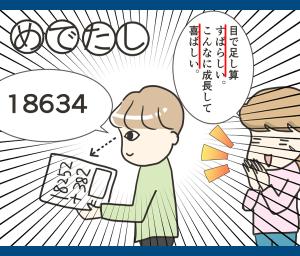 めでたし古文単語覚え方(語呂合わせ)