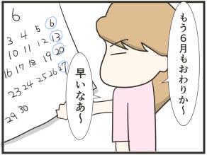 6月も終わり(4コマ漫画)