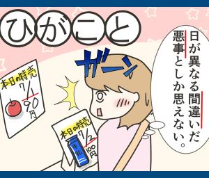 ひがこと古文単語覚え方(語呂合わせ)