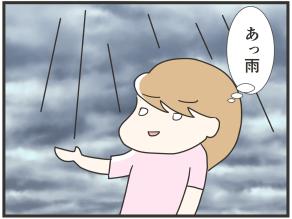 相合傘(4コマ漫画)
