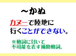 ~かぬ古文単語覚え方(語呂合わせ古文カルタ)