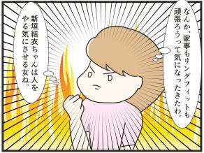 逃げ恥とリングフィットと新垣結衣ちゃん(4コマ漫画)