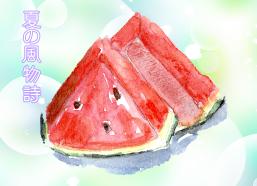スイカ夏の風物詩(水彩画)