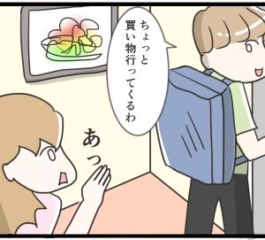 7月1日からレジ袋有料(4コマ漫画)