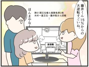 王位戦第二局木村一基王位ー藤井聡太7段(4コマ漫画)