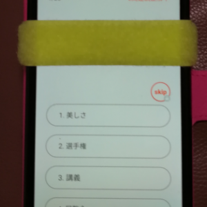 mikanアプリ活用術 オンライン英会話