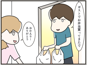 ガストの神対応(4コマ漫画)