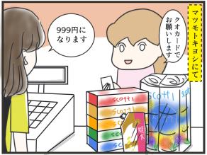 クオカード 999円(4コマ漫画)
