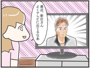 帰ってきた新庄剛志(ダウンタウンなう)(4コマ漫画)