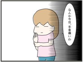 任天堂スイッチリングフィットアドベンチャー(4コマ漫画)