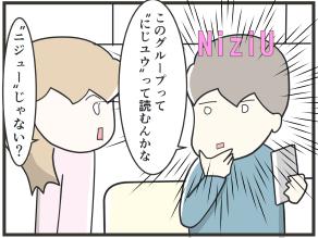 NiziUの読み方(4コマ漫画)