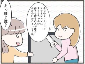 YOASOBI(4コマ漫画)