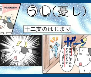 うし(憂し)古文単語覚え方(語呂合わせ古文カルタ)