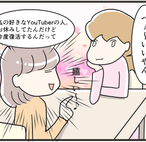 YouTuber勝間和代さん(4コマ漫画)