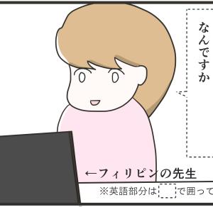 【オンライン英会話】好きなアニメはなんですか?(4コマ漫画)