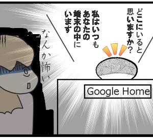 Google Homeと英会話(4コマ漫画)