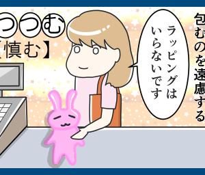 つつむ古文単語覚え方(語呂合わせ古文カルタ)