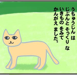 うちゅうからきたねこ第三話(絵本4コマ)