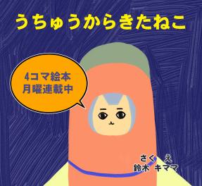うちゅうからきたねこ第5話(4コマ絵本)