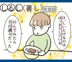 しるし(著し)形容詞古文単語覚え方(語呂合わせ古文カルタ)