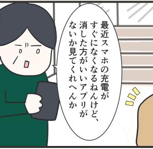 山P(4コマ漫画)